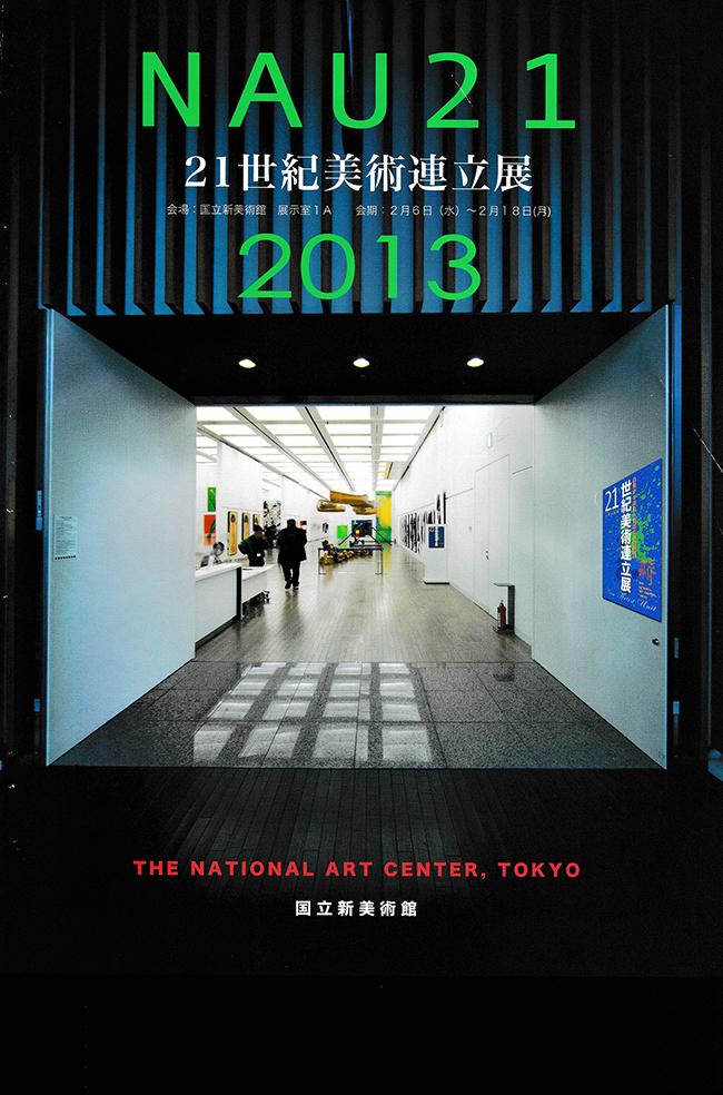 第11回NAU21世紀美術連立展1