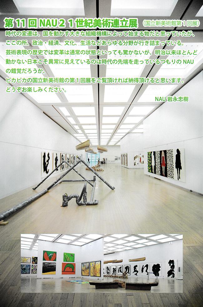 第11回NAU21世紀美術連立展2