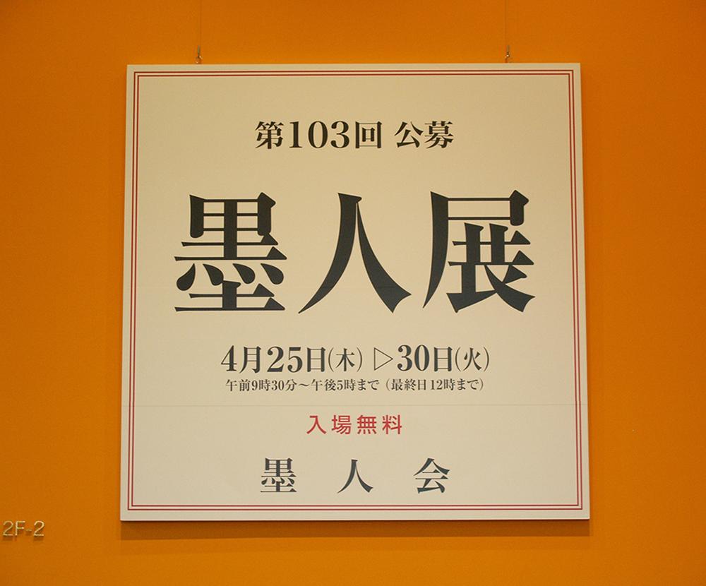 第103回公募墨人東京展