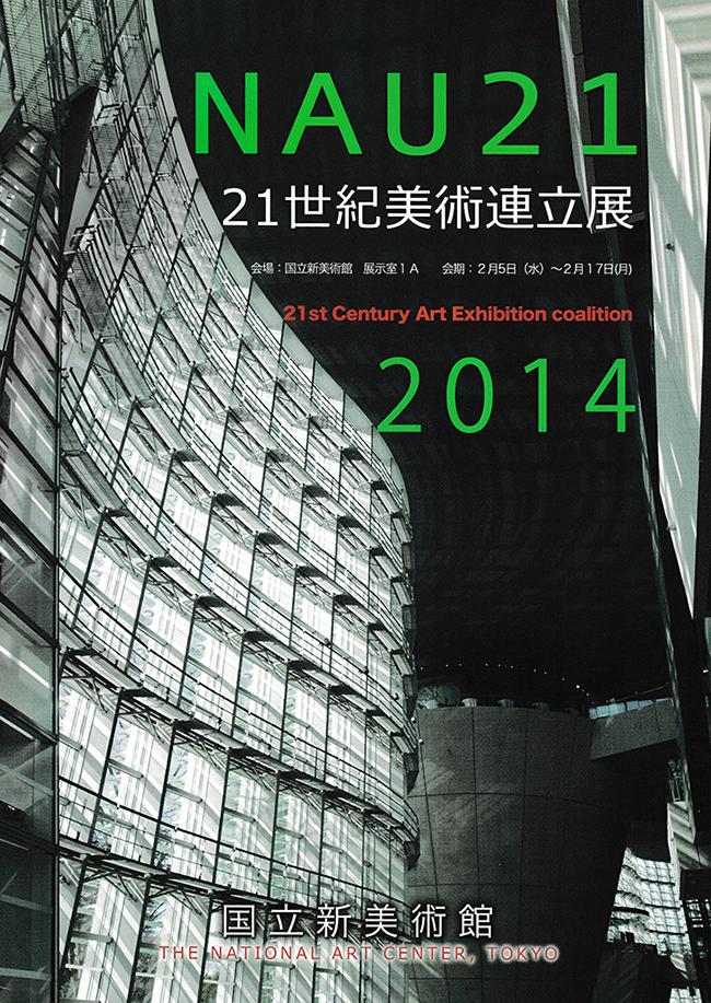 第12回NAU21世紀美術連立展