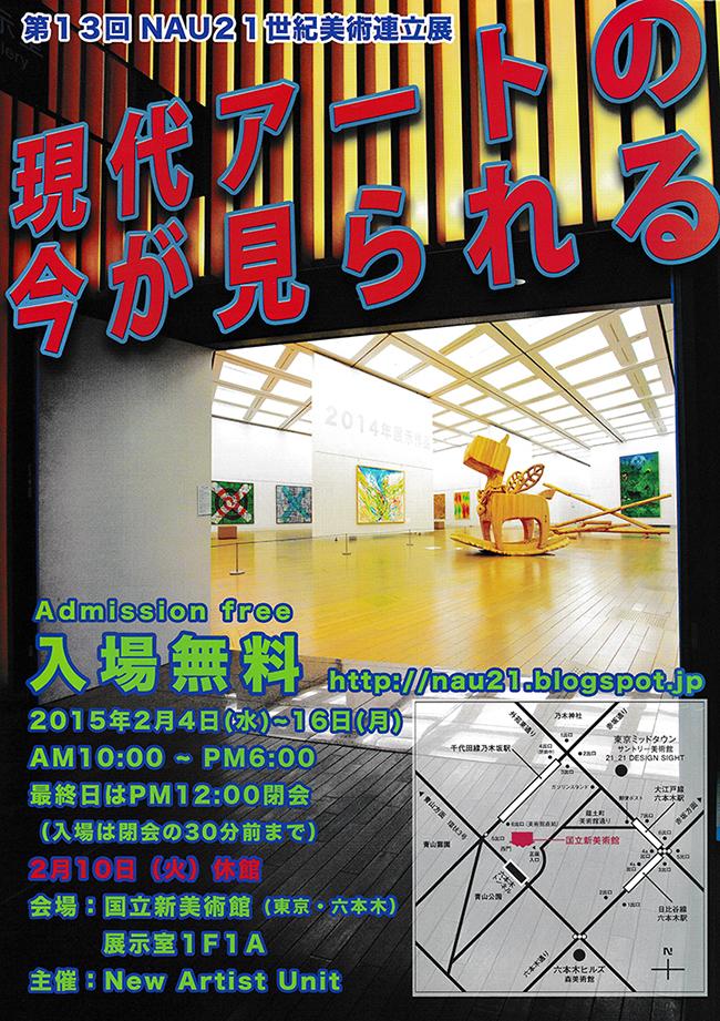 第13回NAU21世紀美術連立展