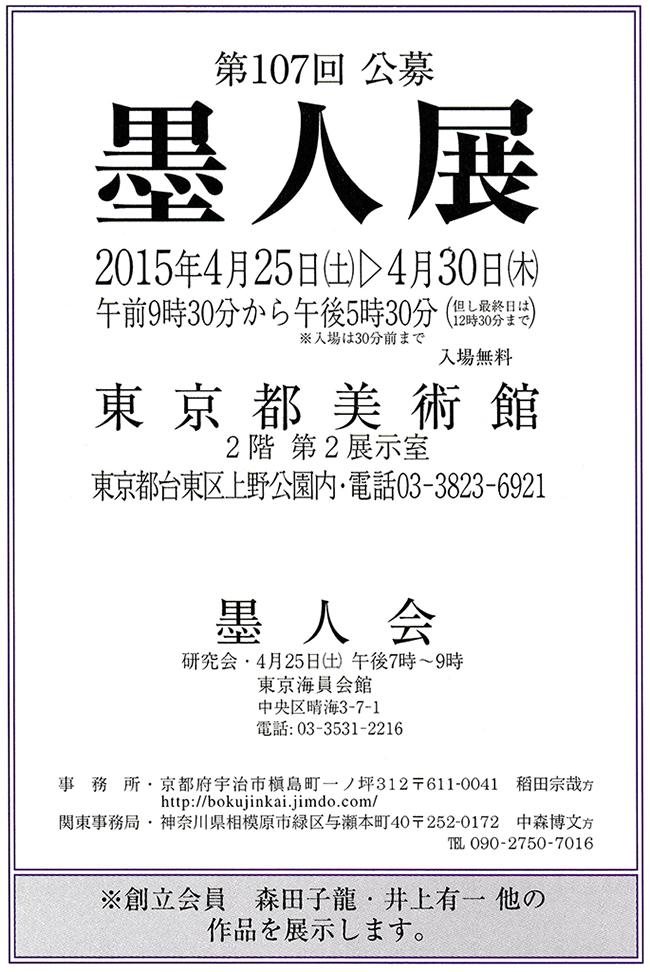 第107回公募墨人東京展