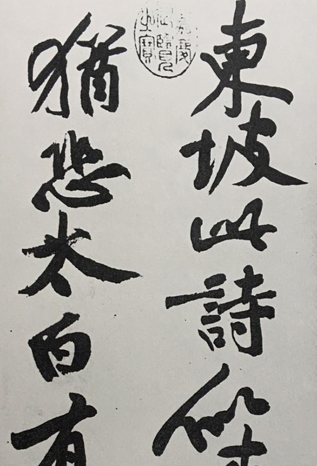 「黄庭堅 黄州寒食詩巻跋」原帖