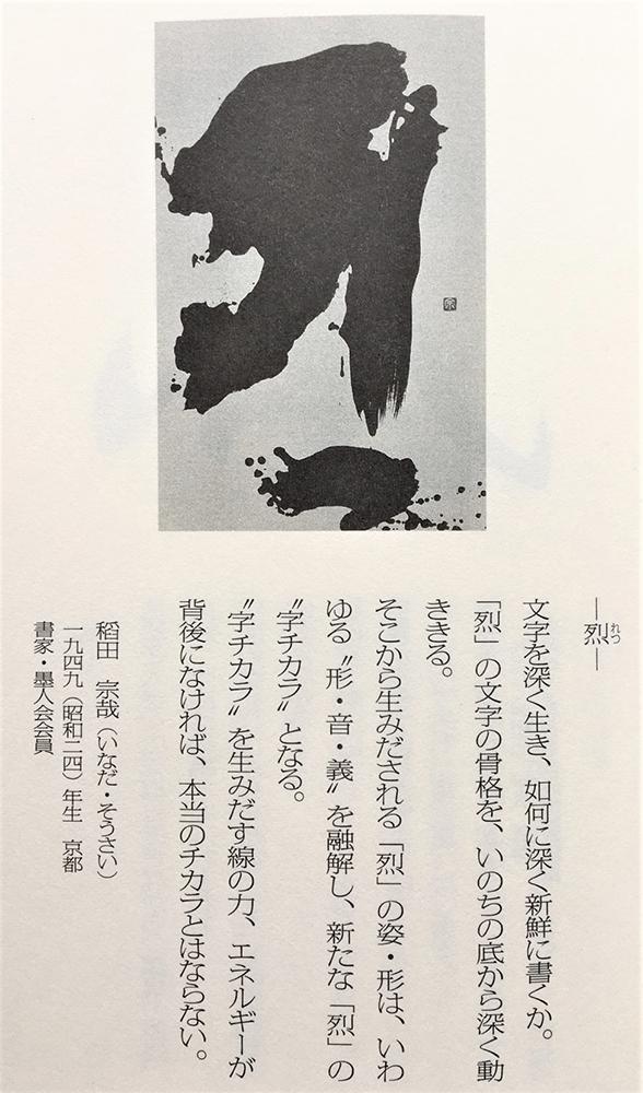 字チカラ掲載文