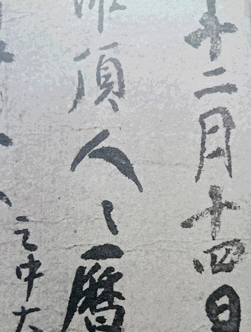 「空海 灌頂記」原帖