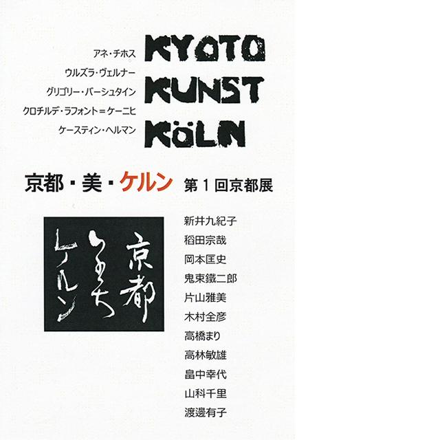 京都-美-ケルン 京都展