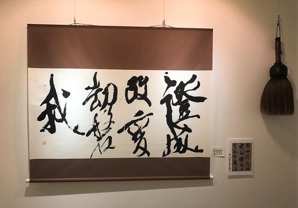 臨書[ 伊都内親王願文 ] 69 x 140 / 2017