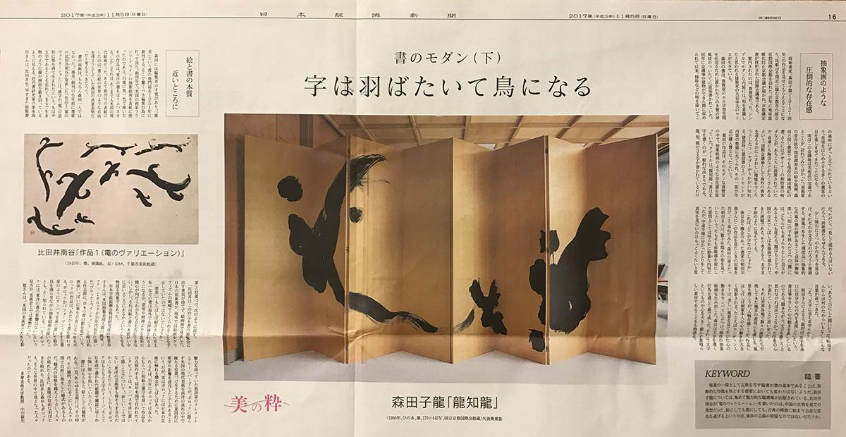 日経新聞記事(2017年11月5日付)
