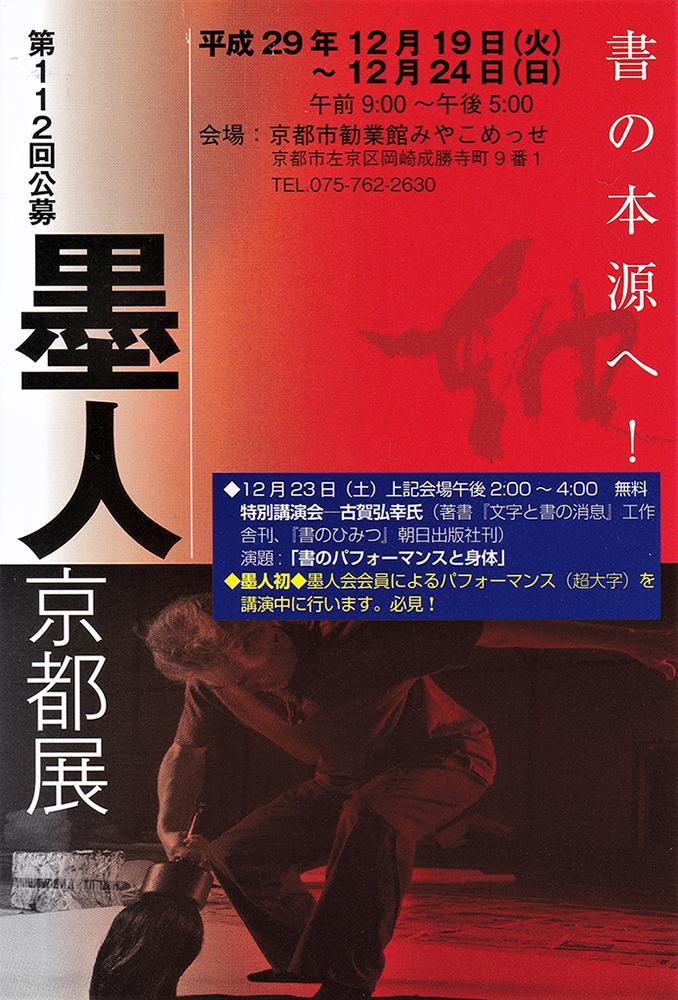 第112回公募墨人京都展