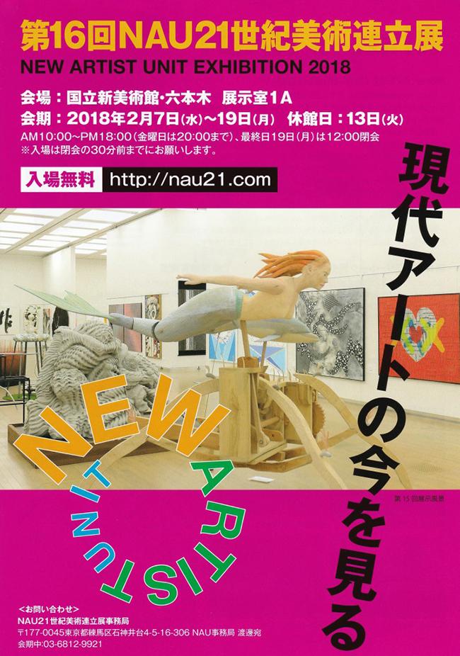 第16回NAU21世紀美術連立展2