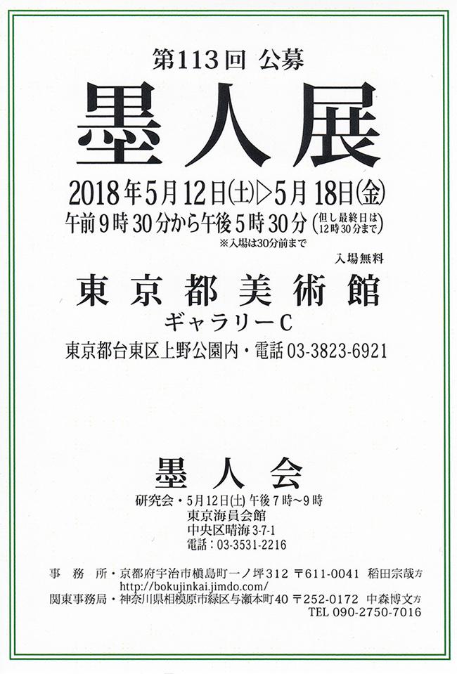 第113回公募墨人東京展