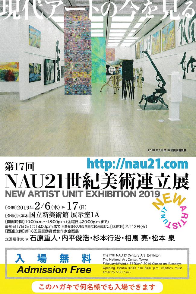 第17回NAU21世紀美術連立展