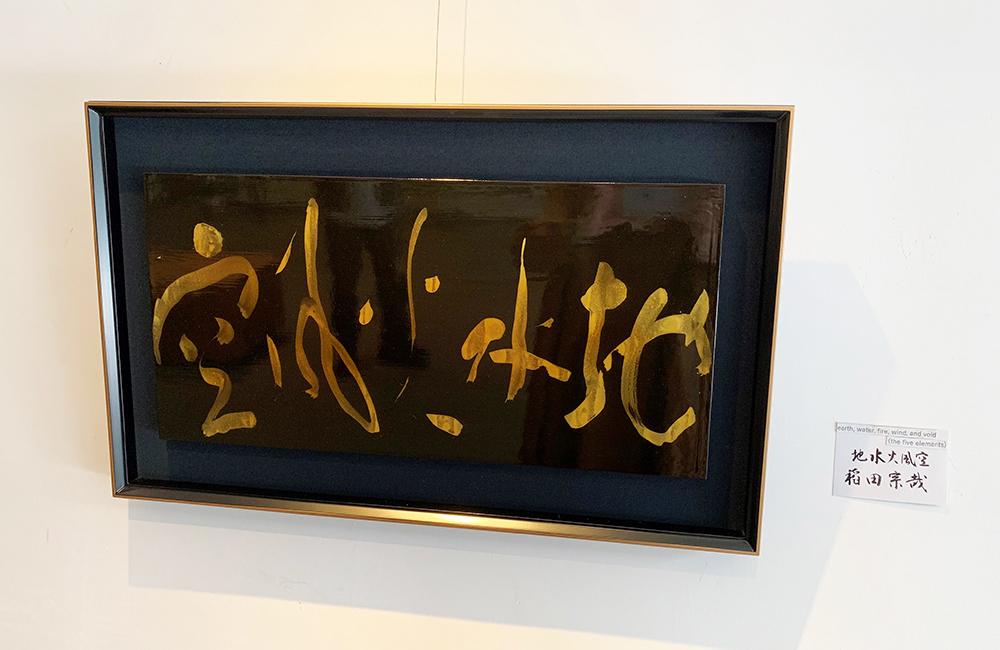 """[ 地水火風空 ] earth, water, fire, wind, and void """"the five elements"""" :27 x 54.5 / 2019 漆金(gold lacquer)"""