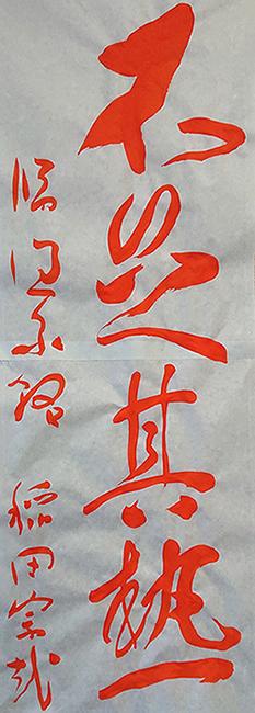 「唐太宗 温泉銘」