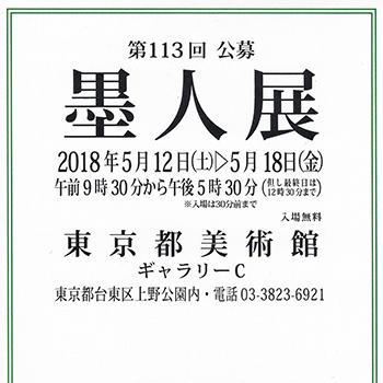 第113回公募墨人東京展のお知らせ