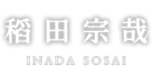 Sousai Inada Official Website