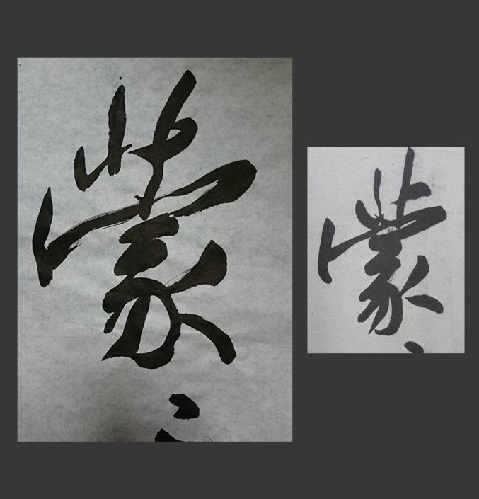 [ 蒙 ]