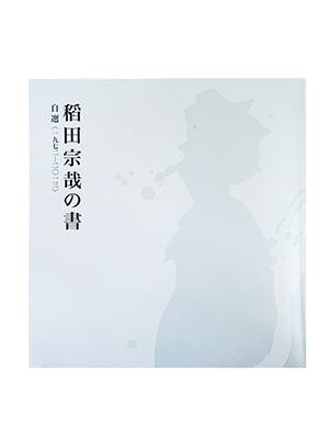 稻田宗哉の書