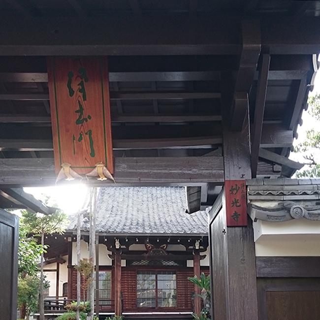 浄土宗知恩院 月桂山妙光寺へ揮毫