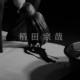書家 稻田宗哉 公式サイトオープンのお知らせ