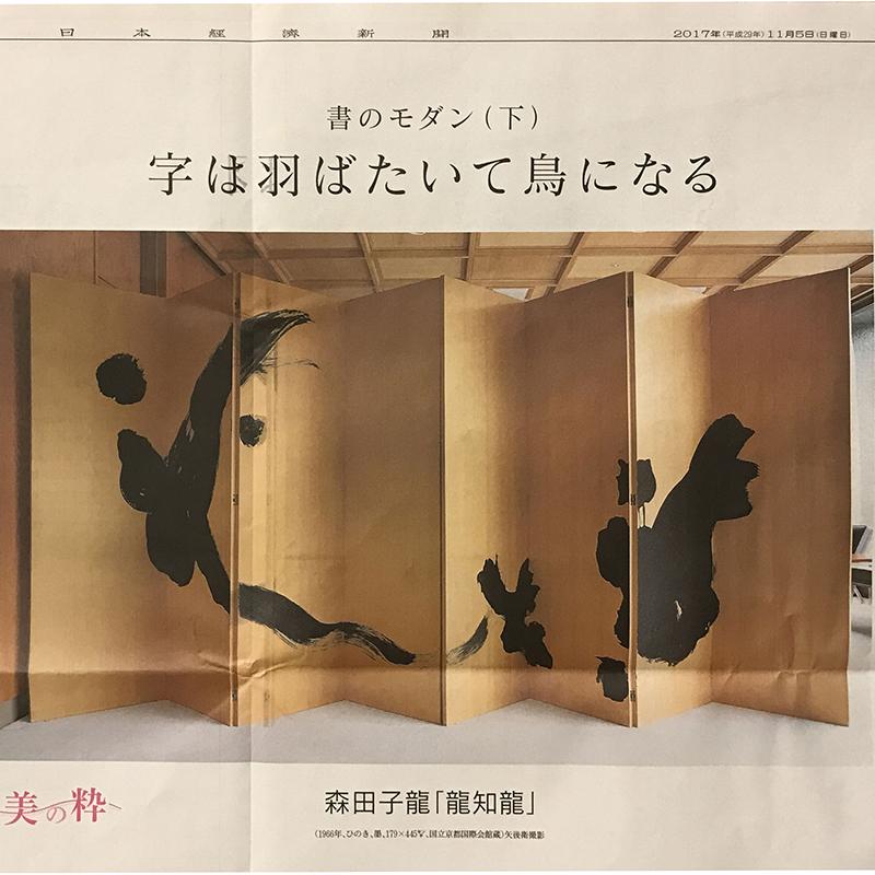 日経新聞において森田子龍についてのインタビューを受けました