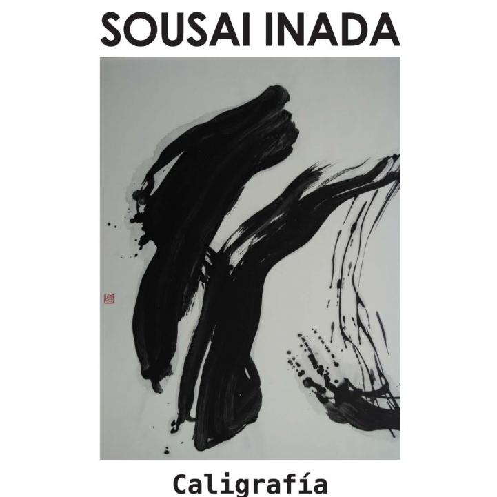 スペイン現代詩歌展
