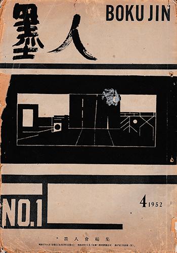 墨人誌創刊号 1952年4月発行
