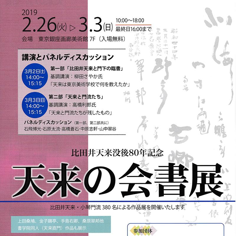 比田井天来没後80年記念 天来の会書展