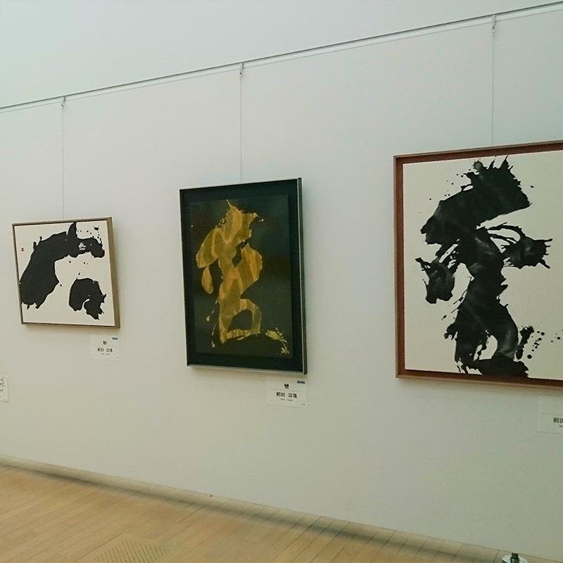 第17回NAU21世紀美術連立展出展