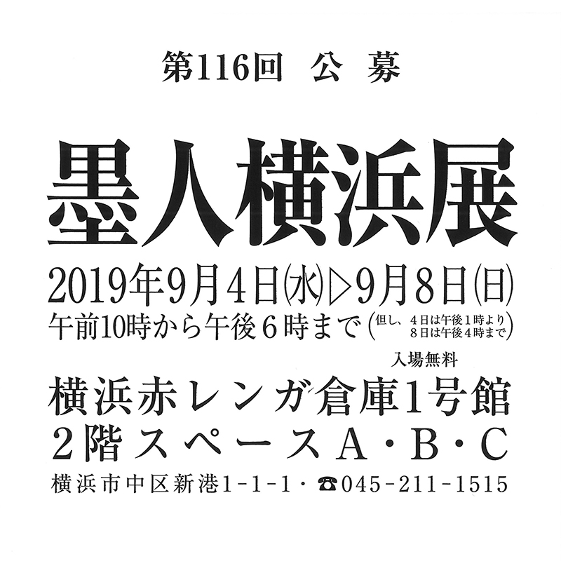 第116回公募墨人横浜展