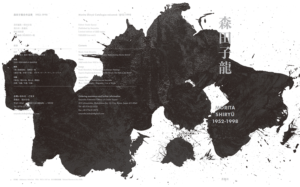 森田子龍全作品集 1952-1998