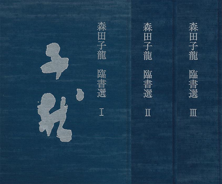 森田子龍『臨書選』