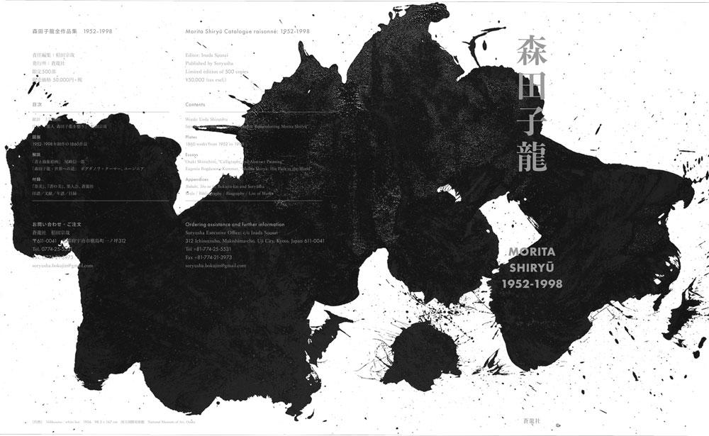 2019年カタログレゾネ『森田子龍全作 品集』