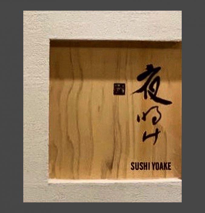 寿司 [ 鮨 夜明け]