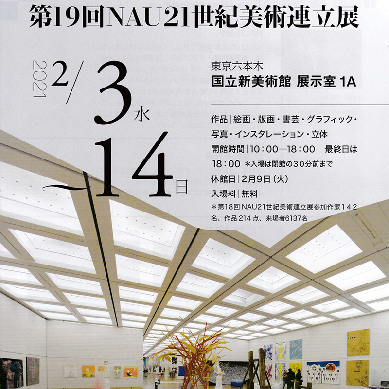 第19回NAU21世紀美術連立展